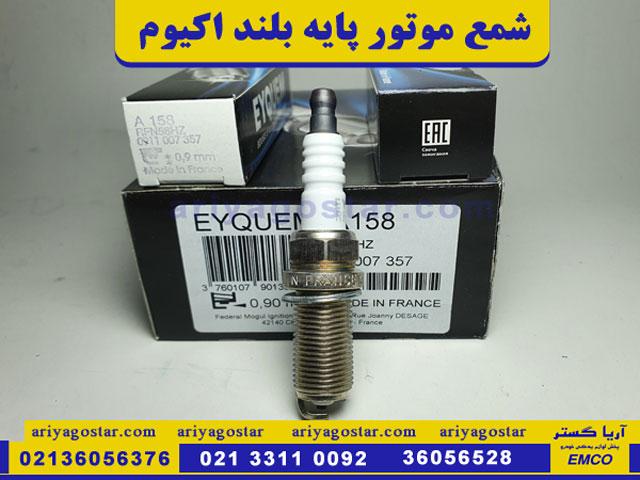 قیمت شمع موتور پایه بلند RFN58HZ