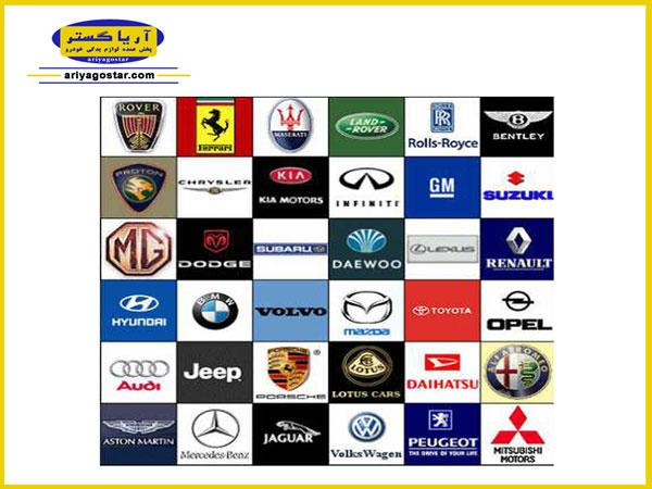 لوگو و آرم شرکت های خودرو سازی