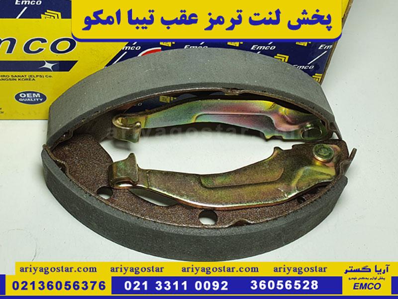 فروش لنت ترمز عقب تیبا امکو در بازار خیابان ملت تهران