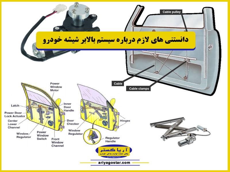 دانستنی های لازم درباره سیستم بالابر شیشه خودرو و عملکرد آن