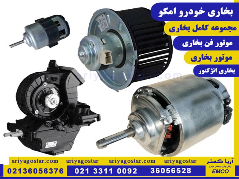 قیمت خرید بخاری خودرو امکو در آریا گستر