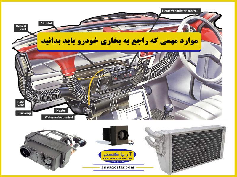 مهمترین مواردی که باید راجع به بخاری خودرو بدانید