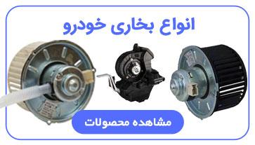 فروش انواع بخاری خودرو