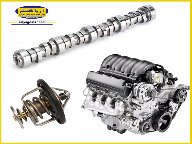 مهم ترین قطعه های خودرو مثل موتور