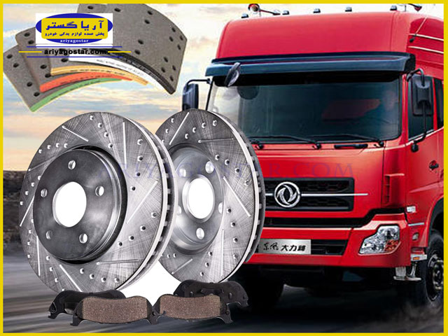 انتخاب بهترین نوع لنت ترمز برای ماشین های سنگین یا کامیون ها